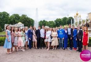 Выпускной в Петергофе, 645 школа, Санкт-Петербург