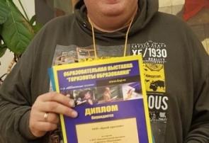 Дипломом Всероссийской выставки