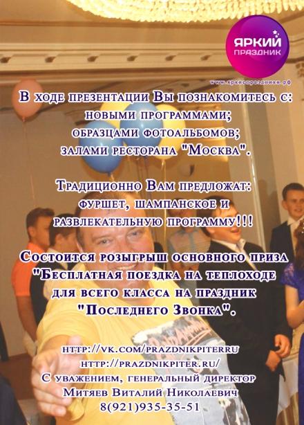 Презентация в ресторане Москва