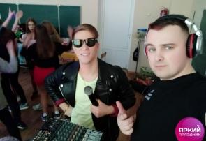 Школьная дискотека!