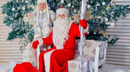 Поздравление дедушки Мороза, проведение праздника