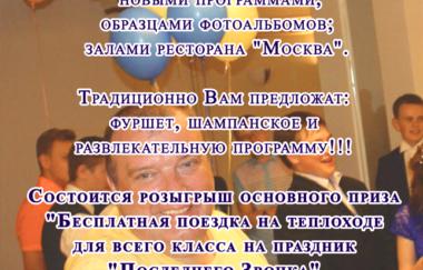 Приглашаем на презентацию в ресторане «Москва»