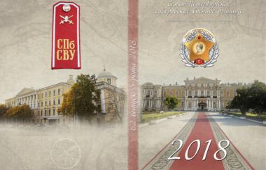 Фотоальбом Суворовского военного училища